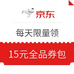 京东 免费领满105-5、满200-10元全品券 15元全品券礼包