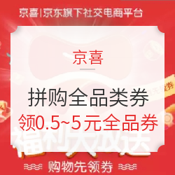 京喜 拼购全品类券 满10-0.5、满15-1、满29-2、满59-5元