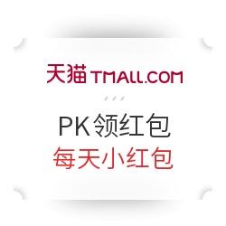 天猫 PK领红包