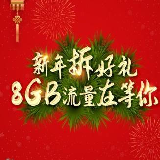 微信专享:中国移动 新年拆好礼 最高得8G流量 实测得500M流量