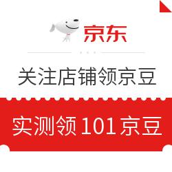 移动专享:1月3日 京东关注店铺领京豆 实测领101京豆