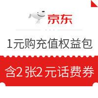 移动专享:京东 1元购2张2元话费充值立减券 用券17元可充20元话费
