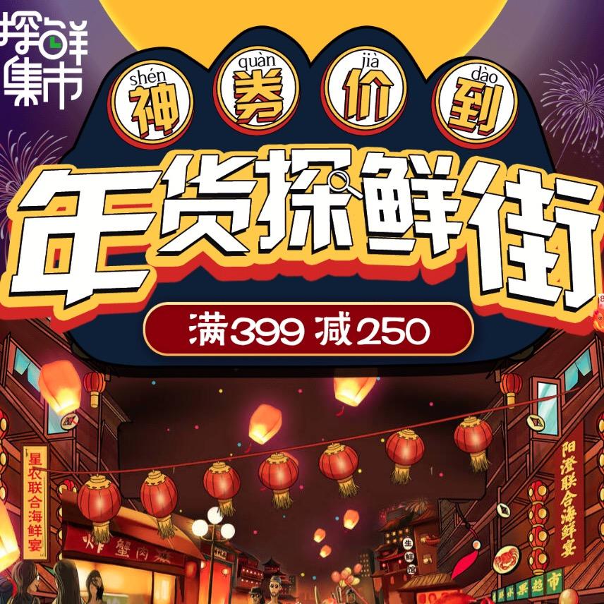 京东 生鲜年货节 探鲜海产满399-250元优惠券