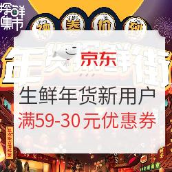 京东 生鲜年货节 探鲜新用户 满59-30元券