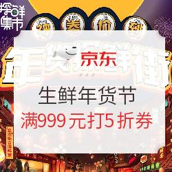 京东 生鲜年货节 探鲜海产 满999元打5折券