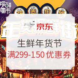 京东 生鲜年货节 探鲜海产 满299-150元优惠券