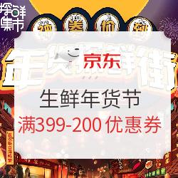 京东 生鲜年货节 探鲜海产 满399-200元券