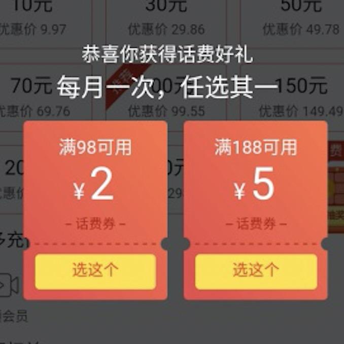 拼多多 话费充值券 满98减2元/满188减5元话费券 任选其一 每月领1次