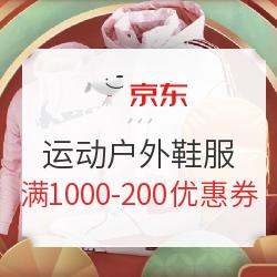 京东 运动户外鞋服 满1000减200元优惠券