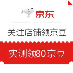 移动专享:1月6日 京东关注店铺领京豆 实测领80京豆