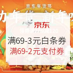 京东超市 办年货新年味 满199-100元、食品饮料领券满199-120元