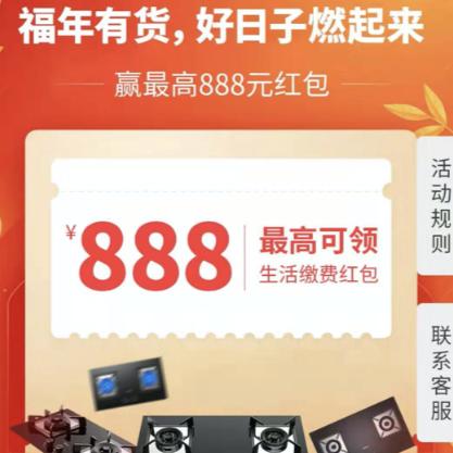 支付宝抽随机生活缴费红包 最高888元 q亲测领0.15元缴费红包