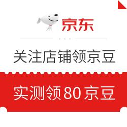 移动专享:1月7日 京东关注店铺领京豆 实测领80京豆