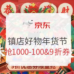 京东 镇店好物年货节促销