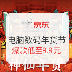 京东 电脑数码年货节