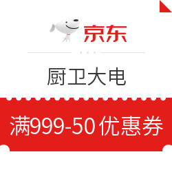 京东 厨卫大电 满999减50元优惠券