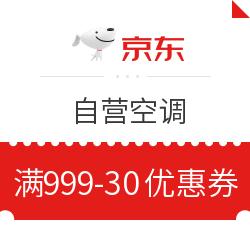 京东 自营空调 满999减30元优惠券
