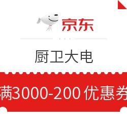 京东 厨卫大电 满3000减200元优惠券