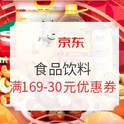 京东 食品年货节 食品饮料 满169-30元优惠券