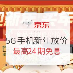 京东 5G手机新年放价