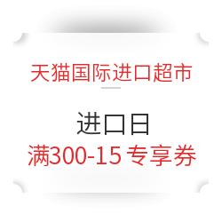 天猫国际进口超市进口日值友专享优惠券 满300-15