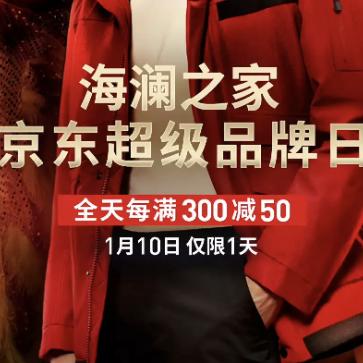 京东 海澜之家官方旗舰店 满68元减10元优惠券