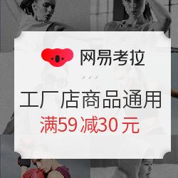 考拉海购 工厂店 满59减30元值友专享券