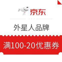 京东 外星人品牌 满100减20优惠券