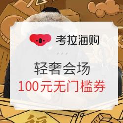 考拉海购 环球年货节 轻奢会场 100元无门槛券