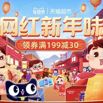 天猫超市 年货节主会场 抢199-30/299-45/399-60/499-80元超市活动券