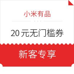 小米有品 新客专享 20元无门槛优惠券