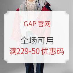 GAP官网 全场可用 满229减50优惠码