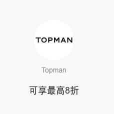 Topman 泰国曼谷/清迈/芭提雅5店  消费满额最高可享8折优惠