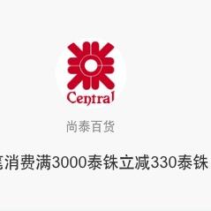 Central Department Store尚泰百货泰国多地17店 银联卡单笔消费满额立减330泰铢优惠
