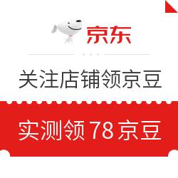 移动专享:1月9日 京东关注店铺领京豆 实测领78京豆