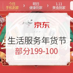 京东 生活服务年货节