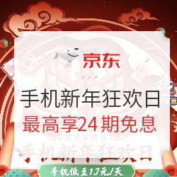 京东 手机新年狂欢日
