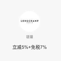 珑骧Longchamp 新加坡樟宜机场T2店 购物立减5%+免税7%