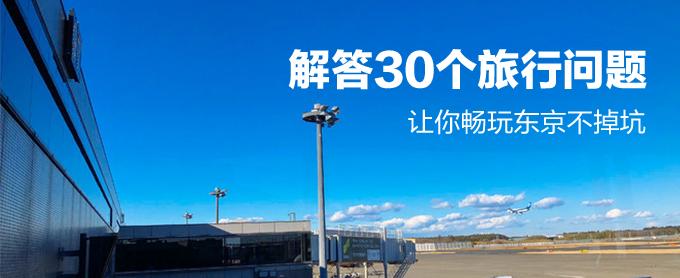 30個問題帶你暢玩東京不掉坑,這才是旅行該有的模樣——第14期試吃試睡報告