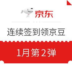移动专享:京东 店铺连续签到领京豆 数量随机非必中 连续签到领400+京豆