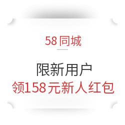 移动专享:58同城 领158元新人红包 限新用户