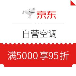 京东 自营家电 空调95折优惠券