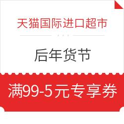 天猫国际进口超市 后年货节 满99-5元专享券