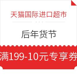 天猫国际进口超市 后年货节 满199-10元优惠券