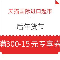 天猫国际进口超市 后年货节 满300-15元优惠券
