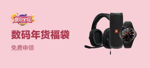 【京奇宝物】京东数码年货福袋