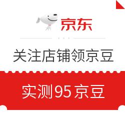 移动专享:1月13日 京东关注店铺领京豆 实测95京豆