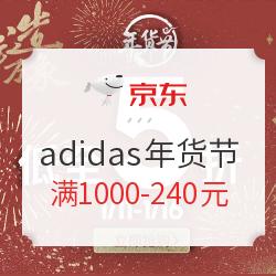 京东 adidas年货节低至5折 店铺券+平台券,满499-80/699-150