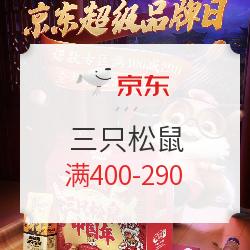 京东 三只松鼠超级品牌日 满400减290