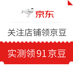 移动专享:1月14日 京东关注店铺领京豆 实测领91京豆